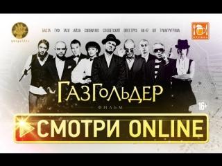 """Фильм - Газгольдер (Паблик """"Чисто Рэп"""" ВК)"""