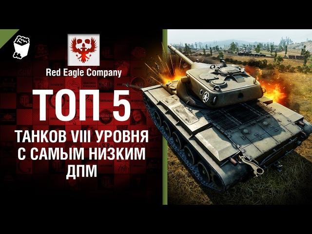 ТОП 5 танков VIII уровня с самым низким ДПМ Выпуск №74 от Red Eagle worldoftanks wot танки : wot