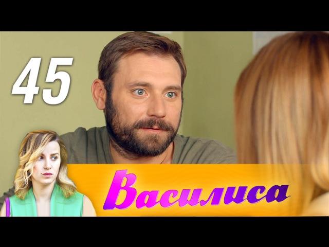 Василиса Серия 45 2017 @ Русские сериалы