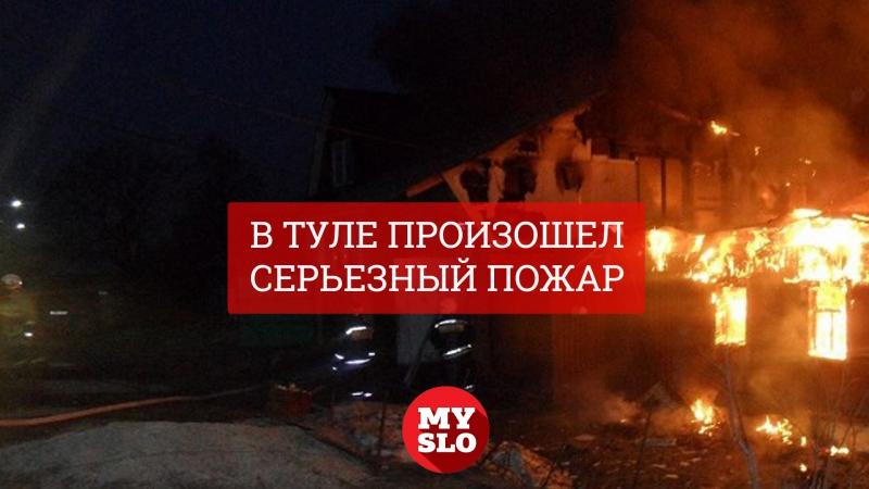 Пожар в Глушанках