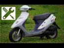 Ремонт скутера Honda Dio 27. Часть 2. Дедушкин вариант