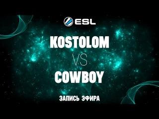 ESL 1v1 Russia&CIS#5 / Kostolom -vs- Cowboy / Quarter-Final bo3