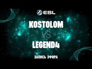 ESL 1v1 Russia&CIS#4 / Kostolom -vs- Legend4 / Grand-Final bo5