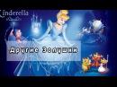 Как ЗОЛУШКА спасла Диснея | История принцессы