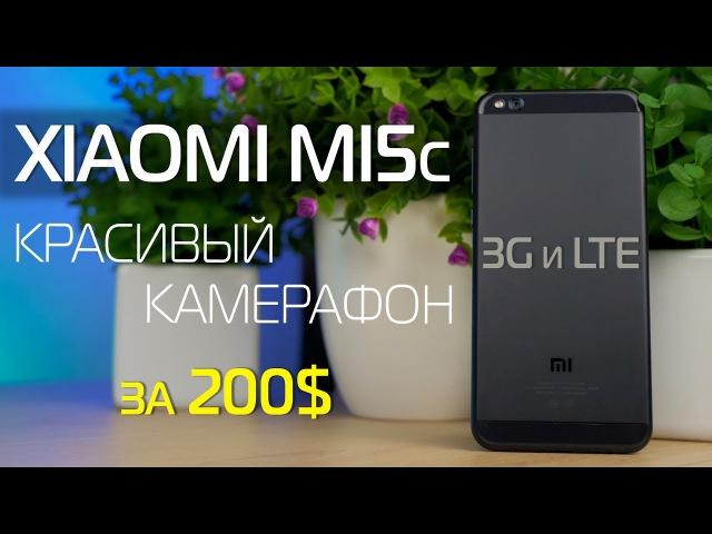 Xiaomi Mi5C с 3G и LTE Красивый и доступный камерафон за 200$