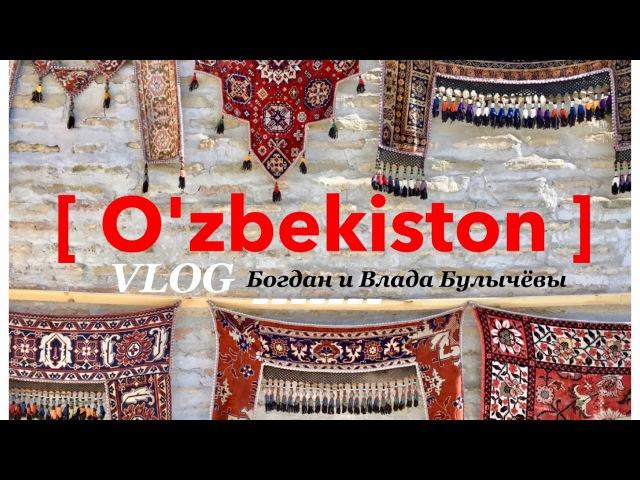 Магадан Москва через 6 стран Серия 19 Узбекистан дорога на Ташкент и Самарканд O'zbekiston