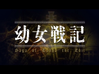 AnimeOpend Youjo Senki 1 OP | Opening (NC) Военная хроника маленькой девочки 1 Опенинг (1080p HD)