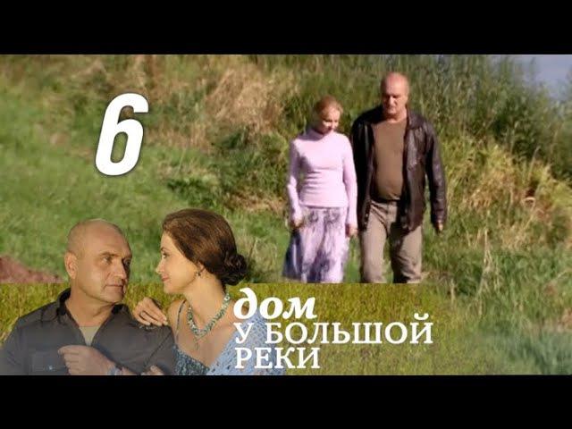 Дом у большой реки. 6 серия. Деловая женщина (2011). Мелодрама @ Русские сериалы