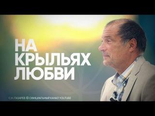 Лазарев С.Н. -  На крыльях любви