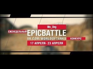 EpicBattle : Wo_Ong / Lorraine 40 t (еженедельный конкурс: ) World of Tanks