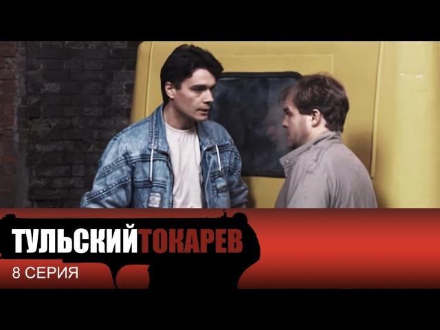 Тульский Токарев 8 серия