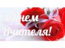 Оксана Білозір - Вчителько моя