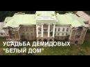 Кыштым Усадьба промышленника Демидова Н Н Kyshtym city Russia South Ural