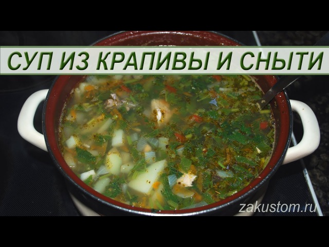 Суп из крапивы со снытью простой рецепт приготовления Recipe of nettle soup with goutweed