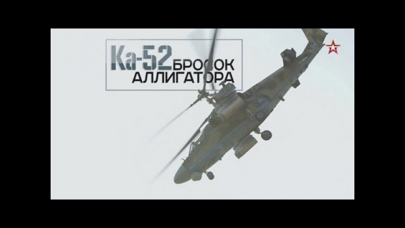Ка 52 Бросок Аллигатора Военная приемка