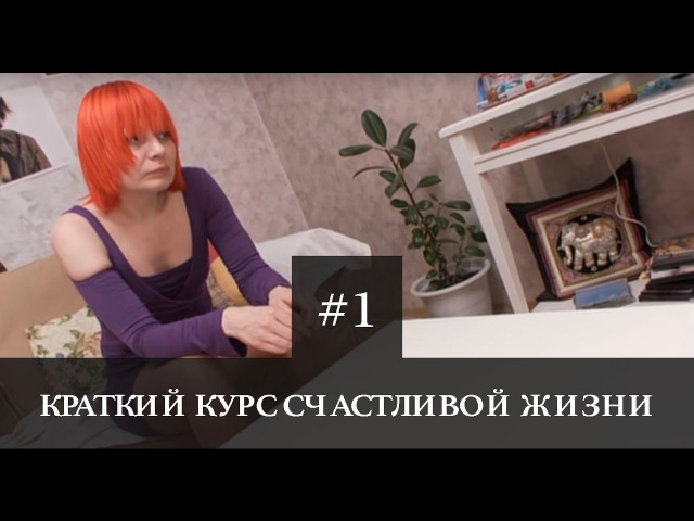 Краткий Курс Счастливой Жизни 1 серия