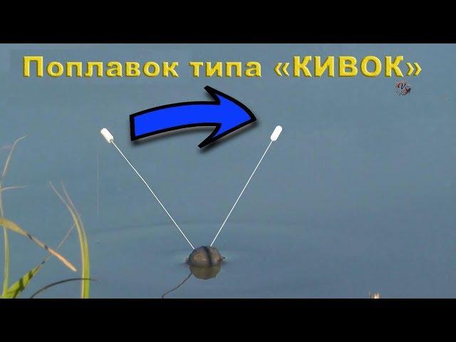 ПОПЛАВОК ТИПА КИВОК Поклевки на удочку Виды поклёвок Рыбалка на озере Fishing angeln câu cá