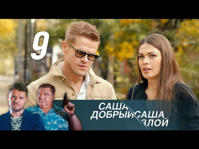 Саша добрый Саша злой. 9 серия 2016 . Детектив @ Русские сериалы