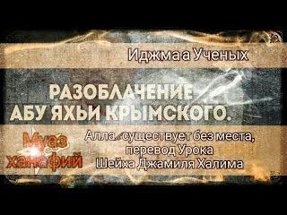 Ч.№4 Разоблачение Абу Яхьи Крымского / Шейх Джамиль Хьалим / Муаз Хьанафит.