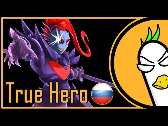 [RUS COVER] Undertale Undyne Song — Battle Against a True Hero (На русском)