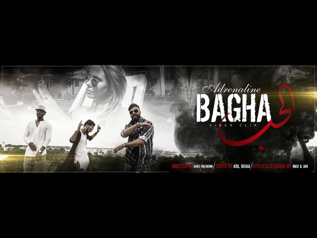 Adrenaline Bagha Lhob EXCULISIVE Music Video 2017 ادرينالين بغى الحب فيديو كليب حص 1