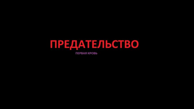Предательство Первая Кровь 2013