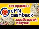 EPN Cashback ВСЯ ПРАВДА О ПРЕИМУЩЕСТВАХ как зарабатывать покупая как пользоваться