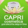 CAPRI Beauty Line - косметика из Италии
