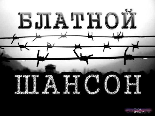 СБОРНИК БЛАТНЫХ ПЕСЕН ШАНСОН