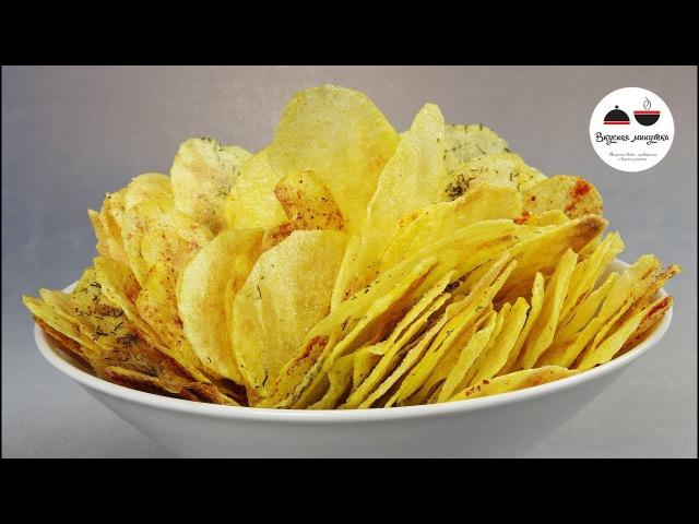 ЧИПСЫ в Микроволновке 4 ВКУСА Обалденные Homemade Potato Chips