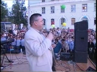 Михаил Круг - Фраер (День города Твери, 1999)
