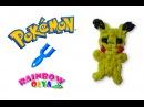 ПОКЕМОН ПИКАЧУ из резинок на рогатке без станка Picachu Pokemon Figurine Rainbow Loom