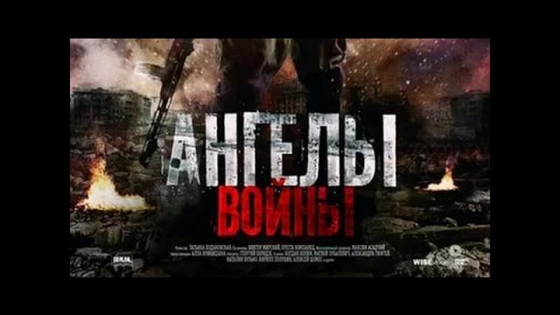 АНГЕЛЫ ВОЙНЫ Серия 1