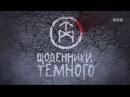 Дневники Темного 47 серия 2011 HD 720p