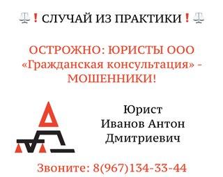 гражданская консультация
