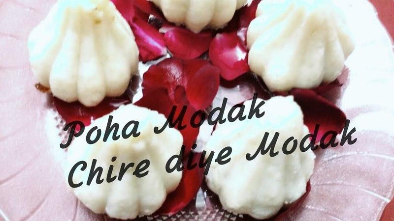 Poha Modak recipe How to make Modak recipe Ganpati festival sp Chire diye modak Poha coconut modak