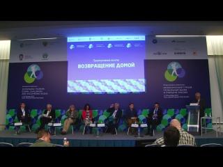 Заключительная пленарная сессия Глобальный вызов и открытие России