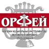 ОРФЕЙ музыкальный магазин в Севастополе