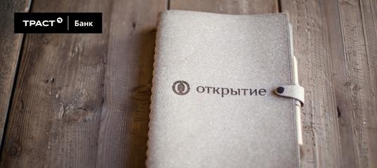 траст заявка на кредит займ 50000 рублей на год