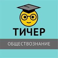Логотип ОБЩЕСТВОЗНАНИЕ ЕГЭ 2019 / ТИЧЕР