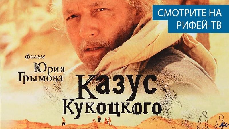 Казус Кукоцкого смотрите с 29 мая на Рифей ТВ