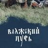"""Фестиваль живой истории """"Волжский путь"""""""