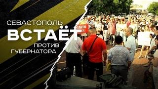 Севастополь встает против губернатора (Руслан Осташко)