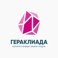 ГЕРАКЛИАДА - 2019   Фестиваль спорта