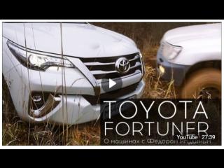 Тест-драйв Toyota Fortuner, засадили в грязь его и 100 (105) Крузак!