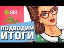 Секретный отдел Итоги 1 конкурса 2ГИС ТРЦ Ривьера г Бийск