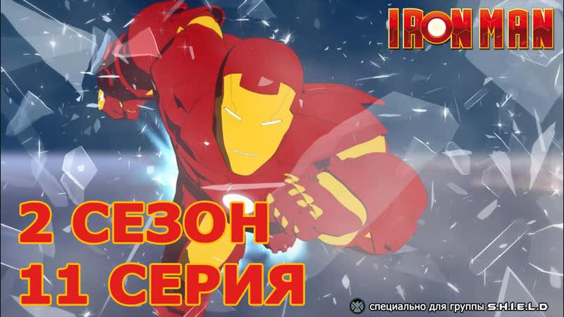 Железный Человек Приключения в Броне 2 Сезон 11 Серия Беглец из Щ И Т а