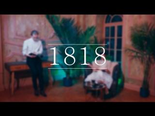 ПРЕМЬЕРА: ПРОМО К АЛЬБОМУ 1818  егор натс х mental affection