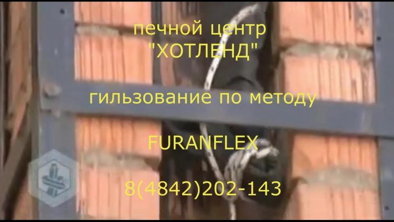FuranFlex гильзование дымохода.