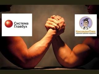 ВЕРСУС | СИСТЕМА ГЛАВБУХ vs КОНСУЛЬТАНТ ПЛЮС | ТРЕНИНГ Сергей Филиппов